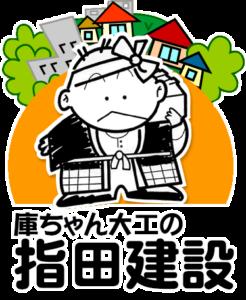 庫ちゃん大工の指田建設 埼玉県南入曽の工務店