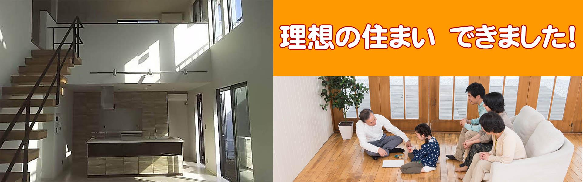 理想の住まいできました 埼玉県狭山市 指田建設の施工事例