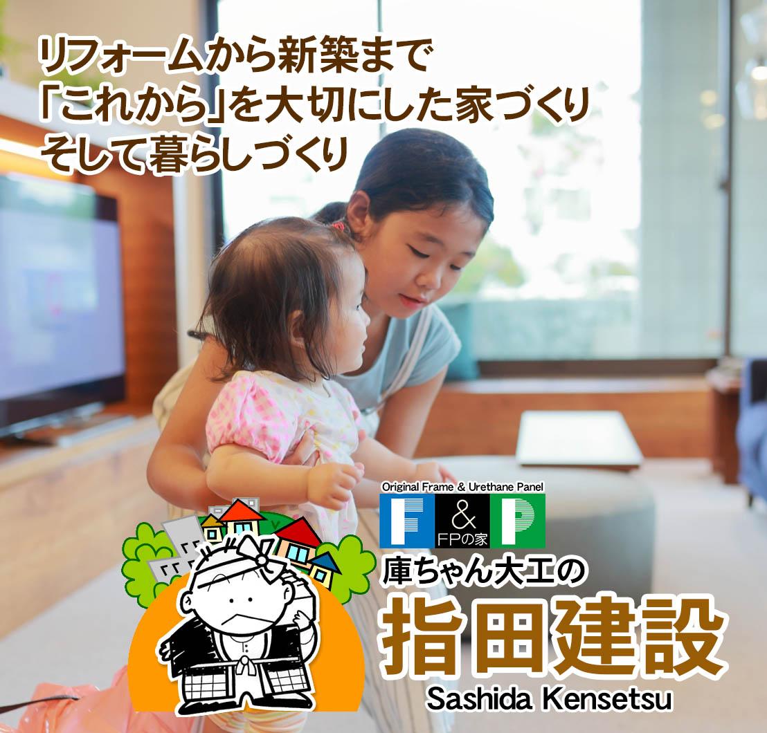 埼玉県狭山市の工務店 指田建設 新築からリフォーム、修繕まで