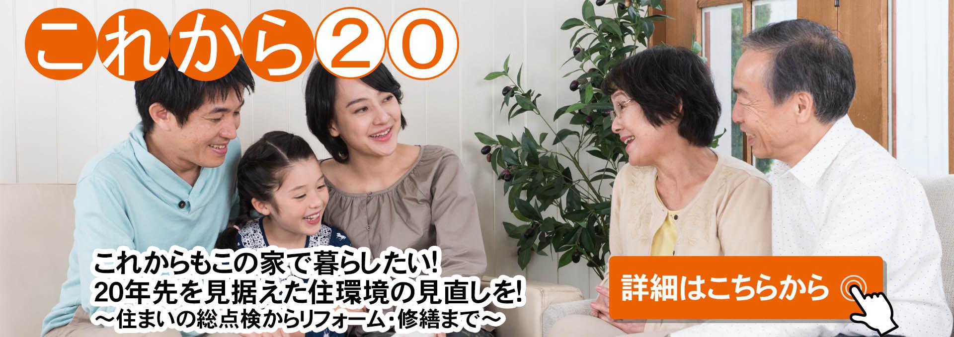 これから20年先の住まいを見据えた総点検、リフォーム、修繕。埼玉県狭山市でリフォームするなら指田建設へ。
