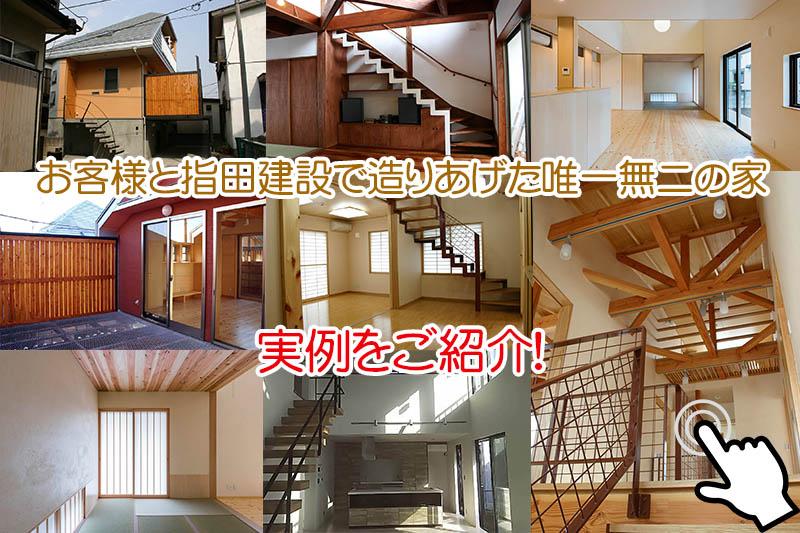 お客様と指田建設で創り上げた理想の家を実例で紹介 施工事例