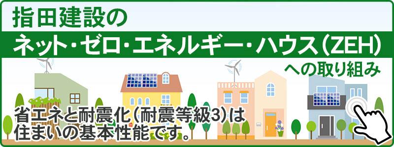 指田建設のネットゼロエネルギーハウス ZEH
