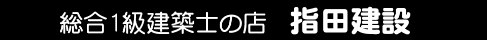 総合1級建築士の店 埼玉県狭山市入曽の工務店 指田建設